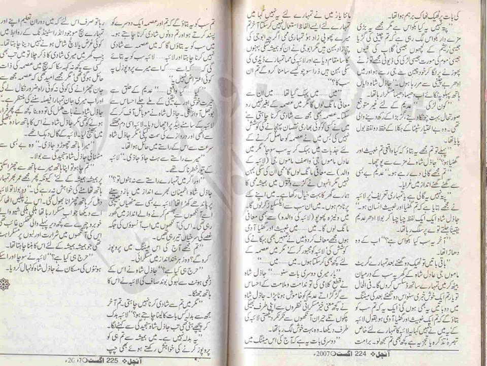 kitab dost tumhen pa kar kion khoyen novel by syeda gul