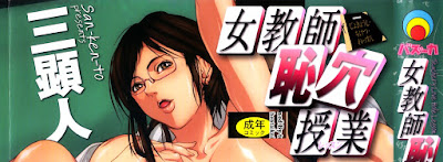女教師恥穴授業 [Onna Kyoushi Haji Ana Jugyou] rar free download updated daily