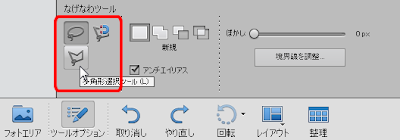 photoshop elementsツールオプション