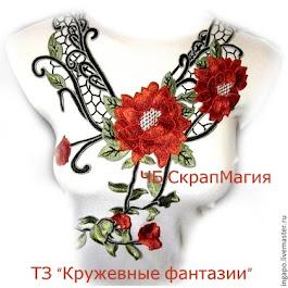 """ТЗ """"Кружевные фантазии"""""""