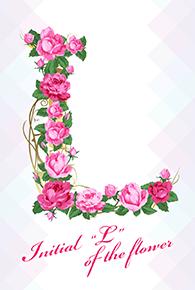 花のイニシャル「L」
