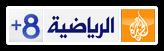 مشاهدة قناة الجزيرة الرياضية +8