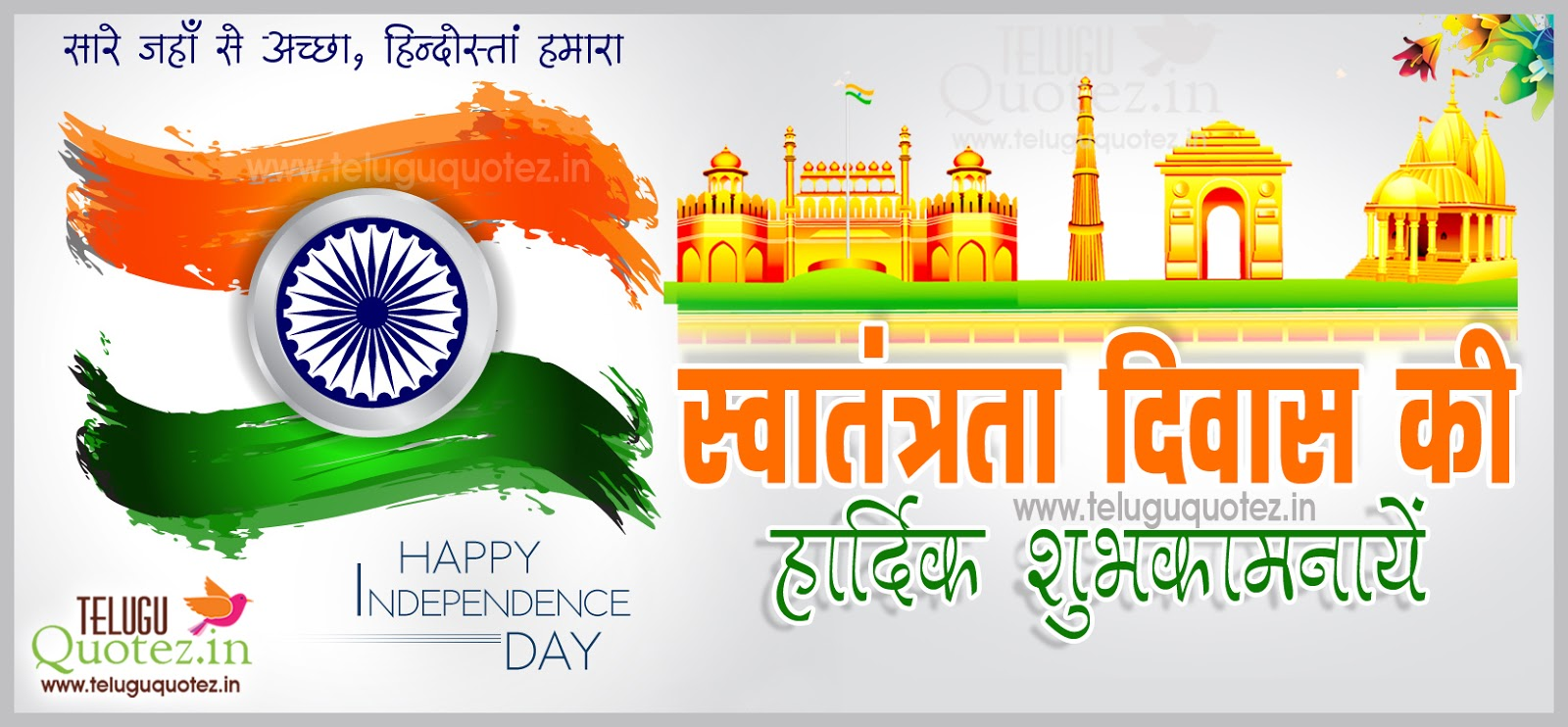independence day 15 august in hindi language Lifestyle news – get all the title independence day 2018: history and  importance, celebration of 72nd indian independence day '15th august 2018'   india proudly stood free from british rule on 15th august 1947 and the  the app  millennials are using to learn a language in 20 minutes a daybabbel.