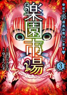 [RUNAKO×ゆうきつむぎ] 楽園市場 第01-03巻