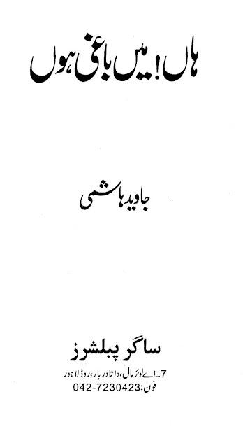Javed-Hashmi-Book-Baghi