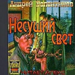 Несущий свет. Андрей Валентинов — Слушать аудиокнигу онлайн