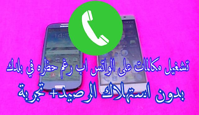 تشغيل مكالمات على الواتس اب رغم حظره في بلدك بدون استهلاك الرصيد+ تجربة