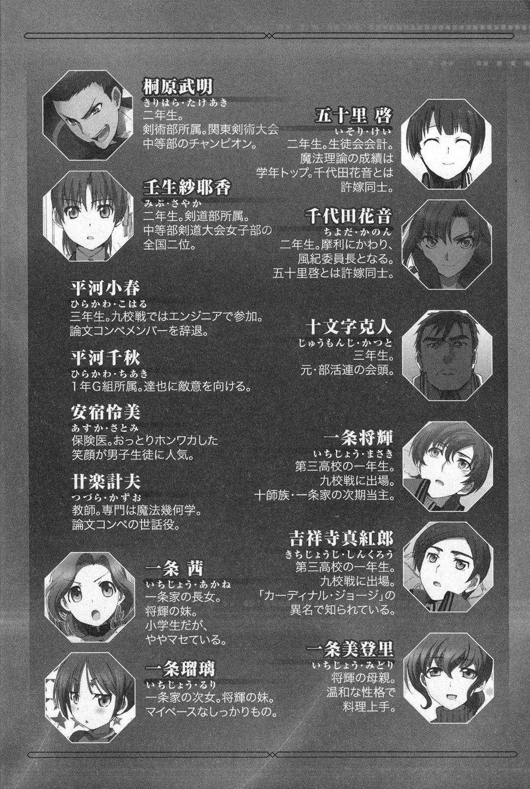 monogatari series light novel pdf download