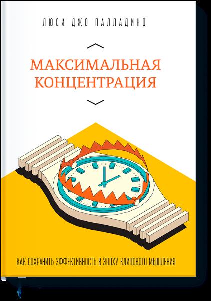 Люси Джо Палладино - Максимальная концентрация - аннотация к книге