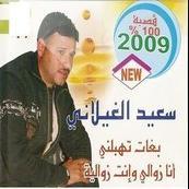Said El Ghilani-Bghit Thbalni
