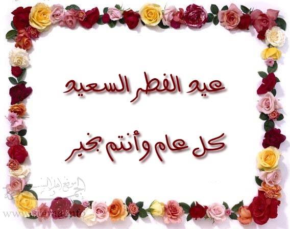 تهنئة بعيد الفطر المبارك  Greeting_cards_eid_alfitr_03