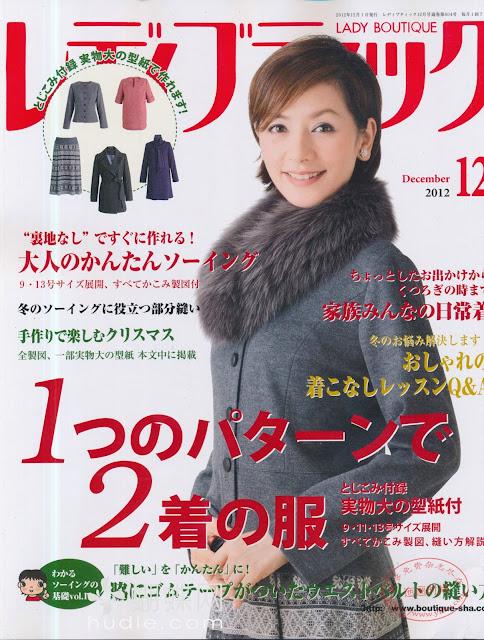 Lady Boutique (レディブティック) December 2012年12月号 japanese magazine scans