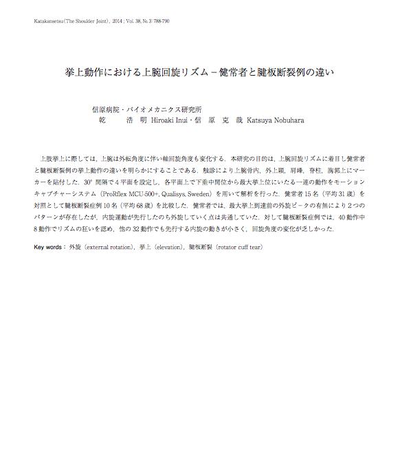 Page 1 乾浩明:挙上動作における上腕回旋リズム-健常者と腱板断裂例の違い.肩関節,2014
