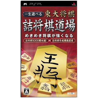[PSP] [一生遊べる 東大将棋詰将棋道場] ISO (JPN) Download