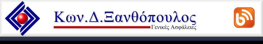 Ασφάλειες Ξανθόπουλος