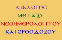 ΔΙΑΛΟΓΟΣ