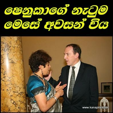 sri-lankan-foreign-ministry-ministry