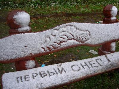Первый снег - надпись на скамейке