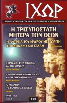 ΙΧΩΡ τχ. 129