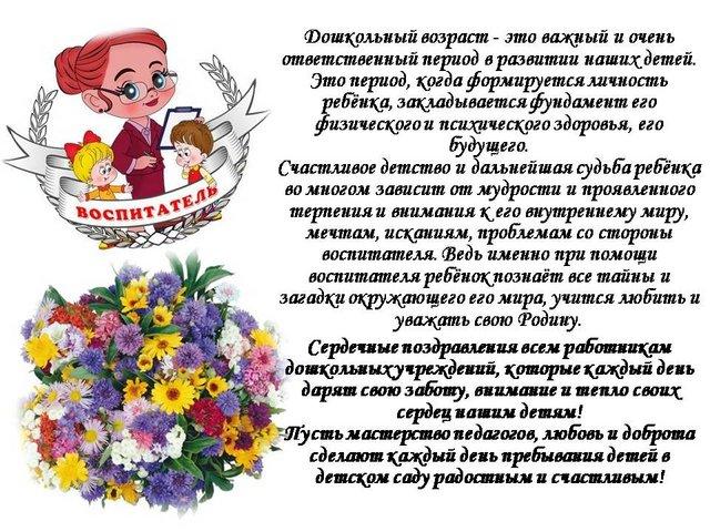 День дошкольного работника поздравления официальное