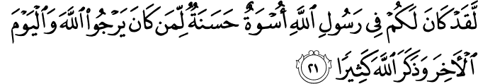 Surat Al Ahzab Ayat 21