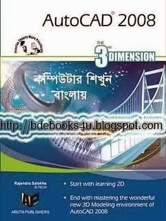 ... autocad ebook in bangla bangla autocad free bangla autocad tutorial