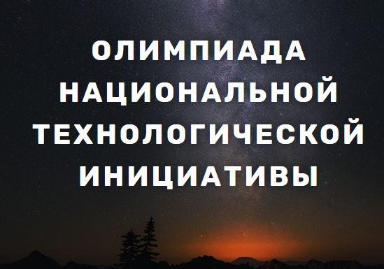 Всероссийская инженерная олимпиада