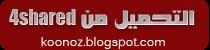 http://www.4shared.com/rar/B8r1FcYxba/KAHEEL7-koonoz_blogspot_com.html