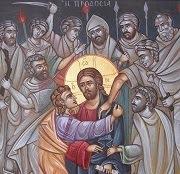 Το φιλί του Ιούδα...