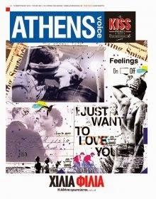 Athens Voice Τεύχος 469