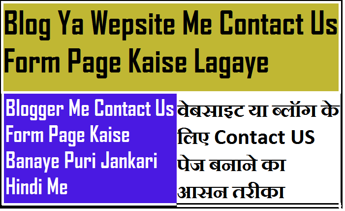 blogger me contact us page kaise banaye