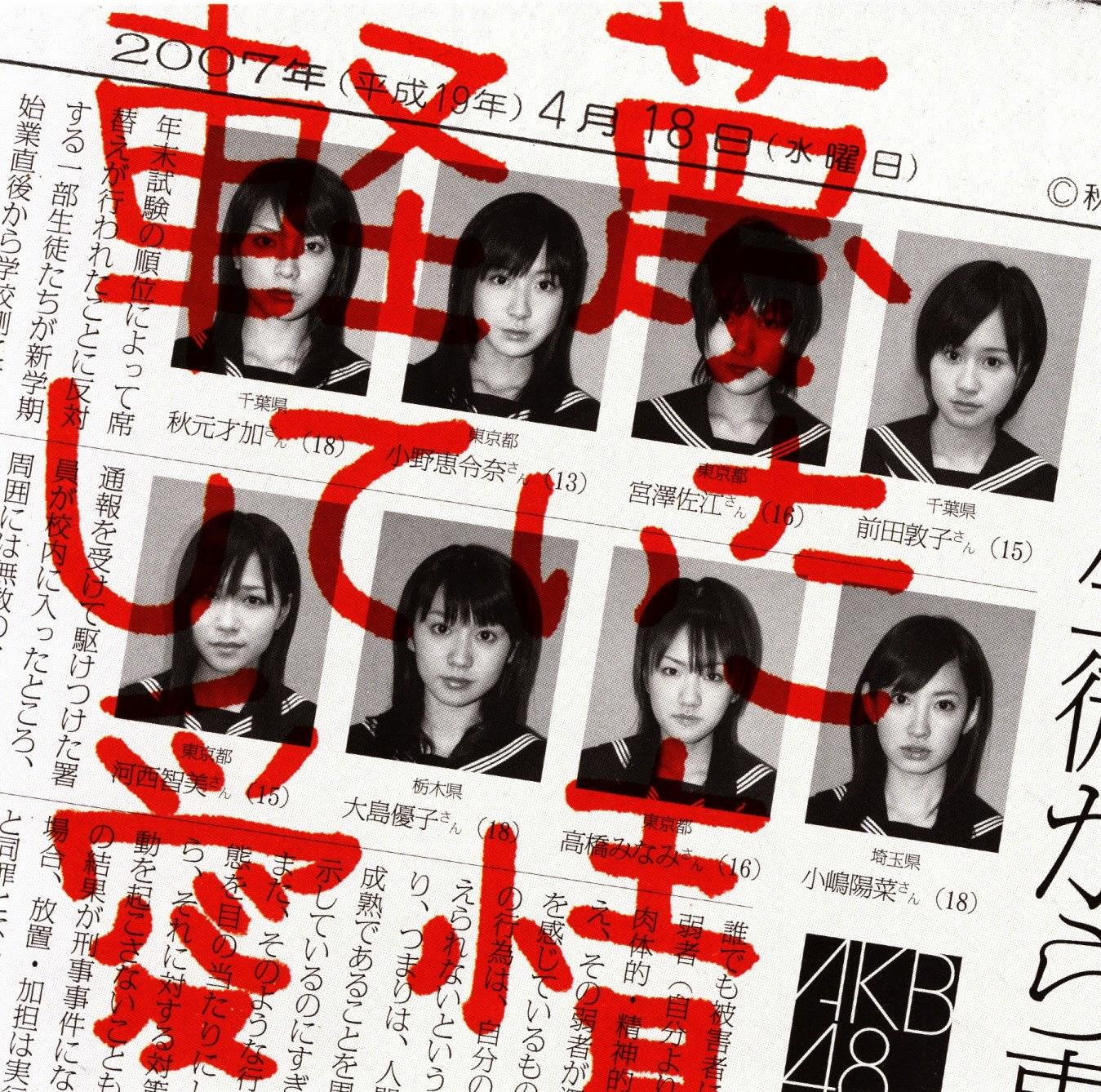 3rd Single AKB48  軽蔑していた愛情 (Keibetsu Shiteita Aijou)