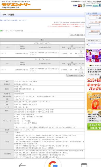 http://dgent.jp/e.asp?no=1600035
