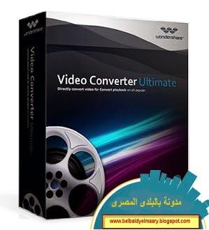 حمل احدث اصدار من محول صيغ الفيديو والصوتيات العملاق Wondershare Video Converter Ultimate 8.0.0.10 Final