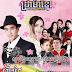 Sobin Sne Kraom Phlee Dav Ep 08