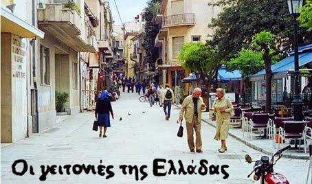 Οι γειτονιές της Ελλάδας