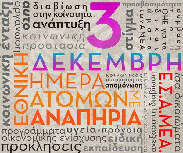 Εκδηλώσεις στην Ορεστιάδα για την Ημέρα Ατόμων με Αναπηρία
