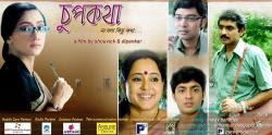 bangla film Chupkatha download
