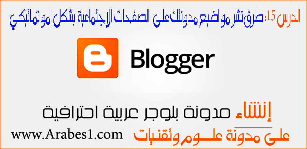 الهاشتاج ,hashtag, facebook, twitter, google plus
