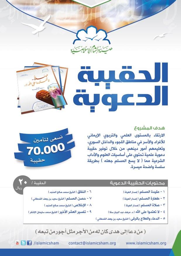 مشروع الحلقات القرآنية هيئة الشام الإسلامية الحقيبة الدعوية