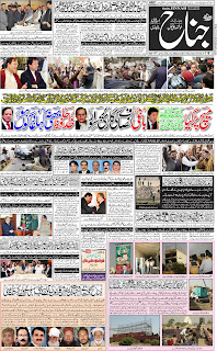 daily express urdu