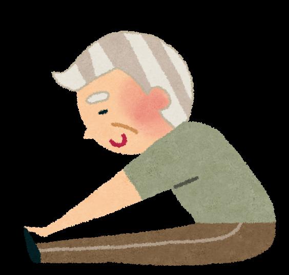すべての講義 お金の位 : 柔軟体操をするおじいさんの ...