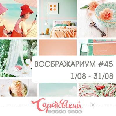 +++Воображариум #45 31/08