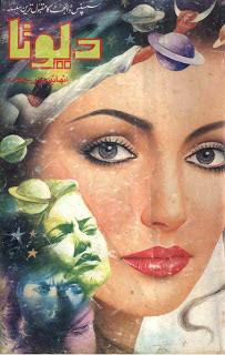 Devta-by-Mohiuddin-Nawaab-Part-28-Download-Free