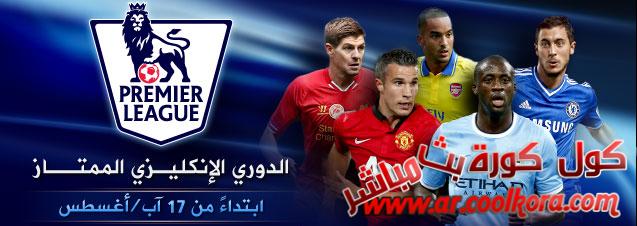 مشاهدة مباريات الدوري الأنجليزي بث مباشر علي الجزيرة الرياضية HD مجانا Premier League