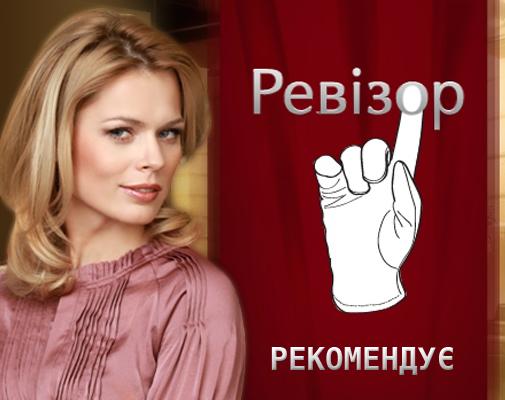 """В Крыму скандальный """"Ревизор"""" будет бороться с ресторанной мафией"""