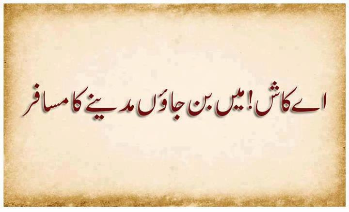 urdu quotes in english images about life for facebook on
