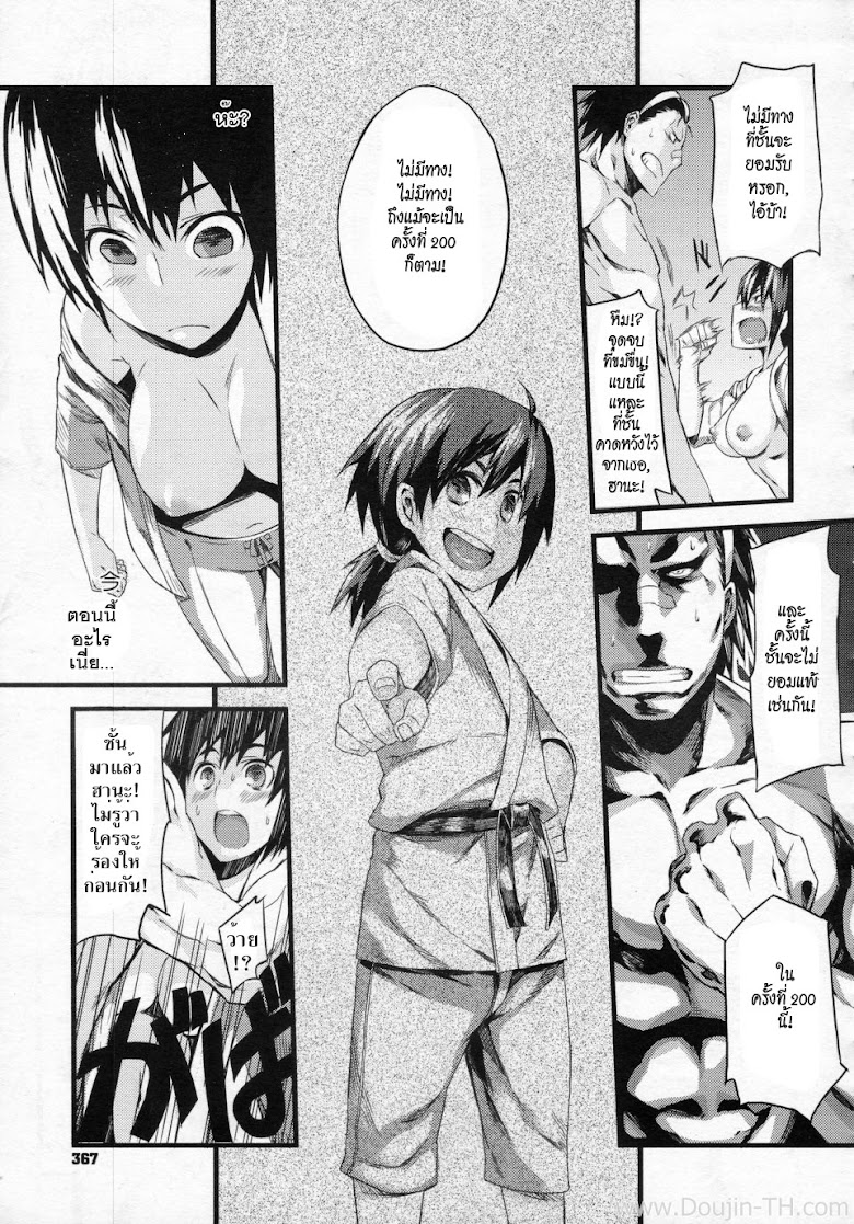 ศึกใต้สะดือ - หน้า 12