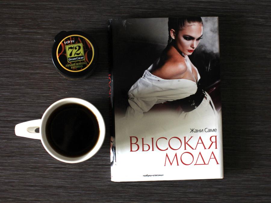 """Жани Саме """"Высокая мода"""", книга о дизайнерах, о моде"""
