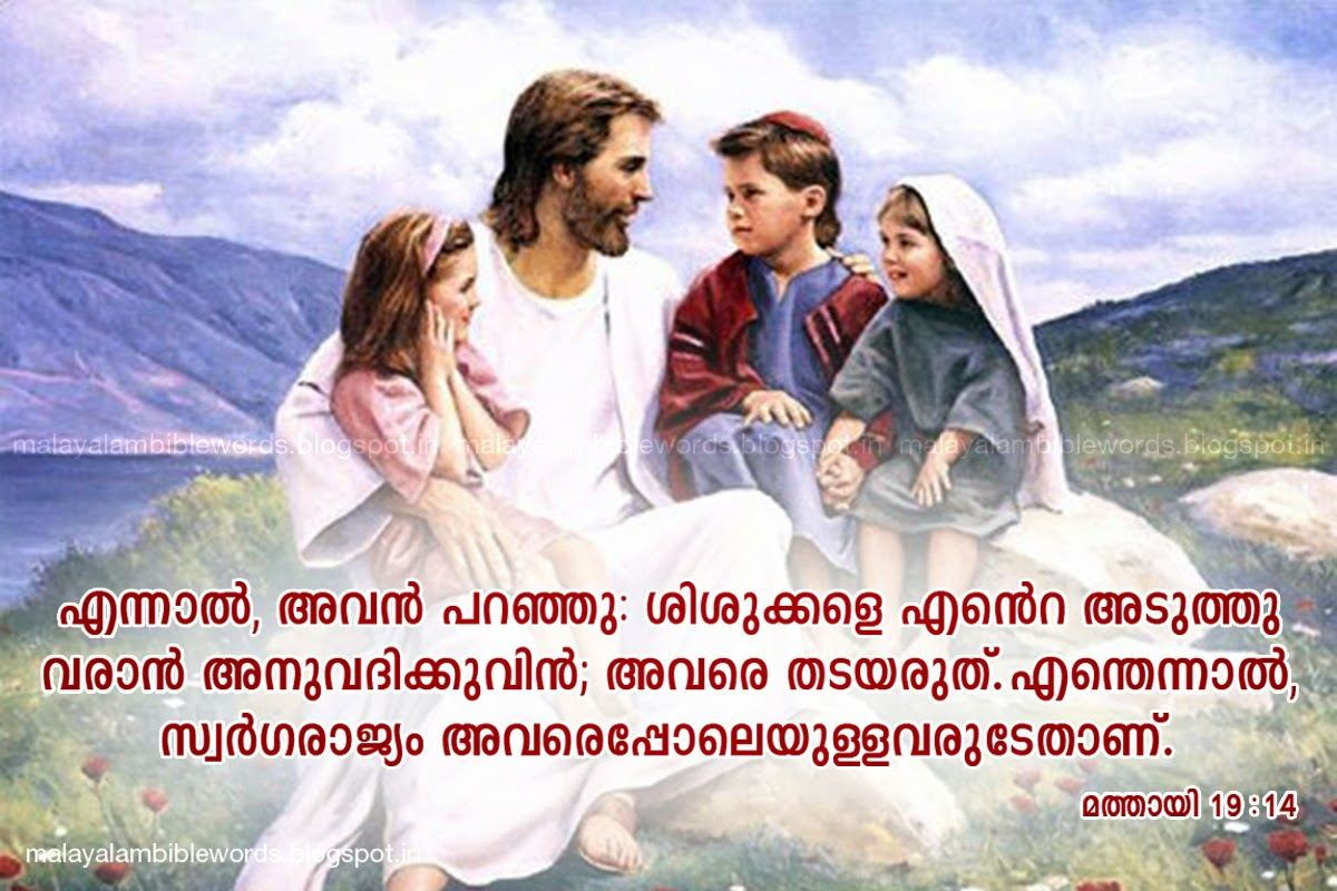 Malayalam Bible Words  Mathew 19 14